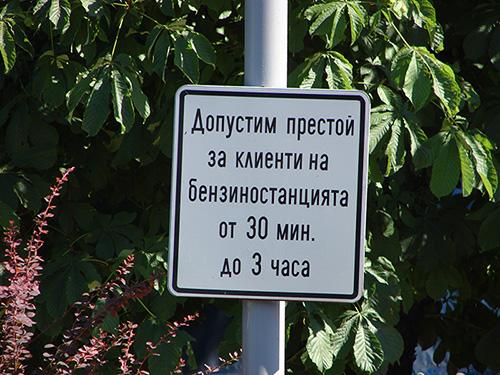 Бензиностанция в Нова Загора